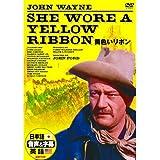 黄色いリボン ( 日本語吹き替え ) DDC‐079 [DVD]