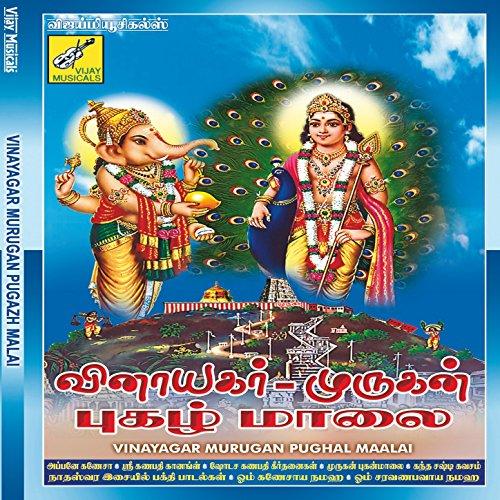 Vinayagar Murugan Pugazh Maalai By Various Artists On Amazon Music