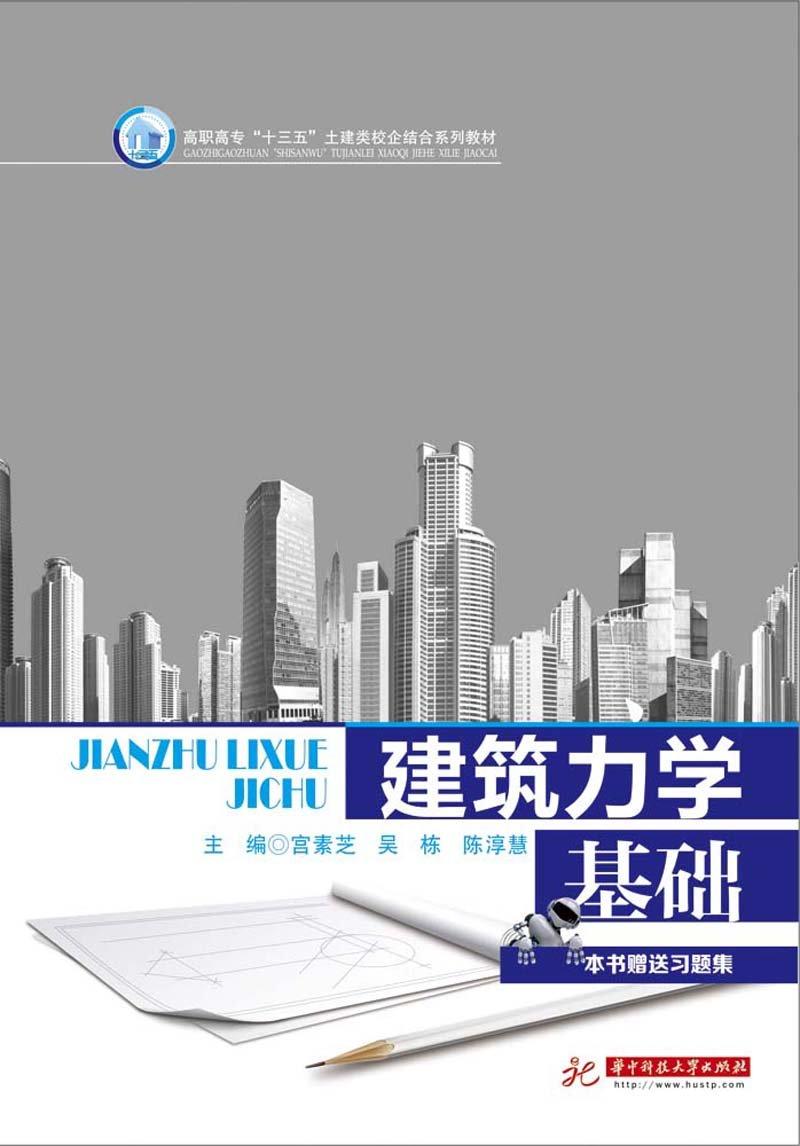 建筑力学基础(附习题集高职高专十三五土建类校企结合系列教材) pdf