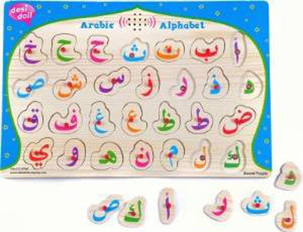 Talking Alphabet Arabic Wooden Puzzle Amazonfr Cuisine Maison