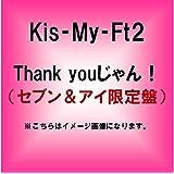 Thank youじゃん! セブン&アイ限定盤 オリジナルメイキング映像、「Thank youじゃん!」レコーディング密着映像収録DVD付き Kis-My-Ft2