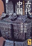 古代中国 (講談社学術文庫)
