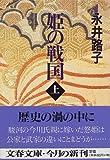 姫の戦国 上 (文春文庫)