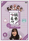 桃色つるべVol.2 紫盤DVD