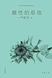 雌性的草地(严歌苓自我评价极高的长篇小说,一群特殊年代里被理想燃烧着的女知青们的故事) (严歌苓文集2018)