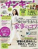サンキュ!ミニ 2017年 04 月号 [雑誌]: サンキュ! 増刊