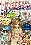 HONKOWA (ホンコワ) 2014年 09月号 [雑誌]
