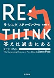 RE:THINK(リ・シンク):答えは過去にある
