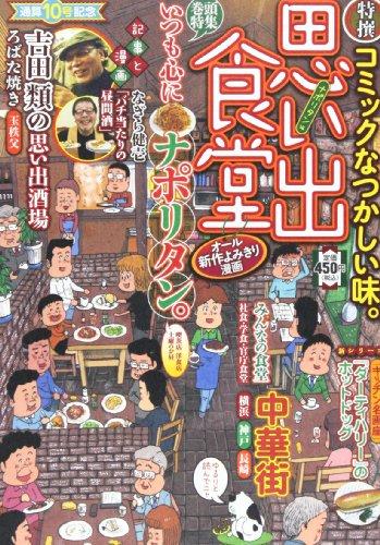 思い出食堂 No.10(ナポリタン編) (ぐる漫)