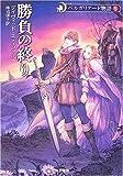 Enchanters' end game = Shobu no owari [Japanese Edition]