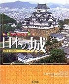ビジュアル・ワイド 日本の城