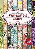 琴研情色言情小說試閱合集·第1卷(限)