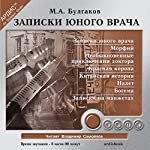 Zapiski yunogo vracha | M.A. Bulgakov