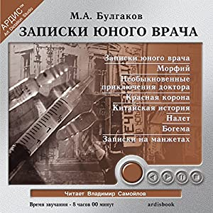 Zapiski yunogo vracha Audiobook by M.A. Bulgakov Narrated by Vladimir Samoylov