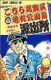 こちら葛飾区亀有公園前派出所 (第37巻) (ジャンプ・コミックス)