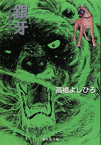 Silver Fang 7 - shooting star silver - (Shueisha Paperback - comic version) (1998) ISBN: 4086173670 [Japanese Import]