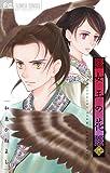 女王の花 (9) (フラワーコミックス)