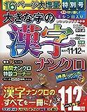 大きな字の漢字ナンクロ 2019年 11 月号 [雑誌]