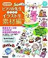 ピアノの先生お助けBOOK ピアノの先生のためのイラスト集 素材編(CD-ROM付き)