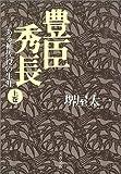 ある補佐役の生涯 豊臣秀長 上 (文春文庫)