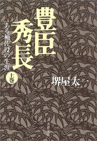 豊臣秀長―ある補佐役の生涯〈上〉 (文春文庫)