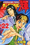 God Hand Teru (22) (Shonen Magazine Comics) (2005) ISBN: 4063635015 [Japanese Import]