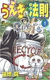うえきの法則 1 (少年サンデーコミックス)