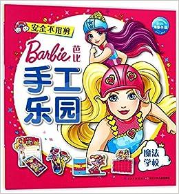 Magic School Chinese Edition Mattel 9787556064182 Amazon Com Books