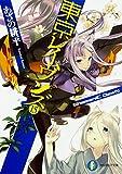 Tokyo Ravens 15 ShamaniC DawN (Paperback) Paperback - 2017/9/20