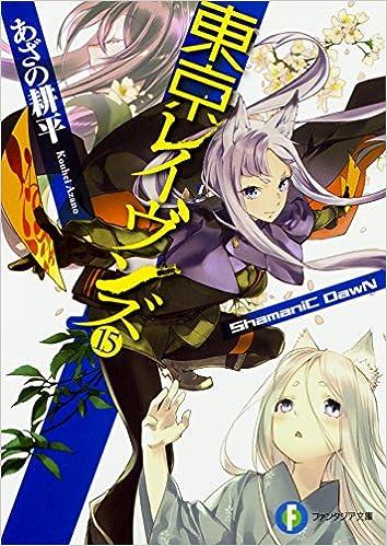 東京レイヴンズ 第01-15巻 [Tokyo Ravens vol 01-15]