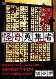 怪奇蒐集者 城谷歩 [DVD]