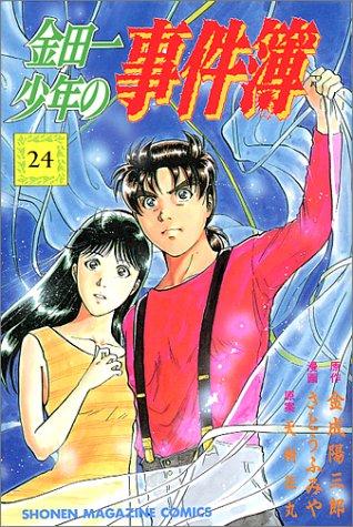 金田一少年の事件簿 (24) (講談社コミックス (2406巻))