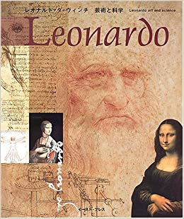 science and leonardo da vinci art 2006 isbn 4872576691 japanese import