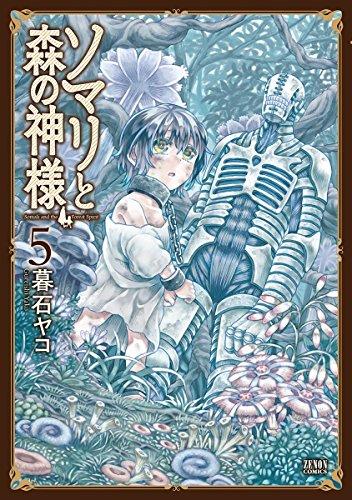 ソマリと森の神様 5 (ゼノンコミックス)