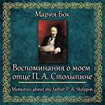 Vospominaniya o moyom otce Stolypine   Mariya Bock