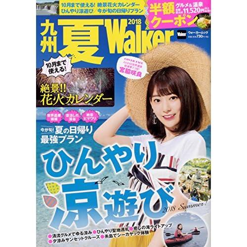 九州夏 Walker 2018 表紙画像
