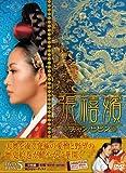 張禧嬪[チャン・ヒビン] DVD-BOX5