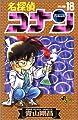 名探偵コナン (18) (少年サンデーコミックス)