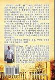 예수님과 시간 여행자 (Korean Edition)