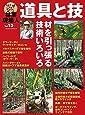 林業現場人 道具と技 Vol.13  特集 材を引っ張る技術いろいろ