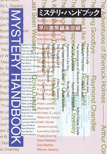 ミステリ・ハンドブック (ハヤカワ・ミステリ文庫)
