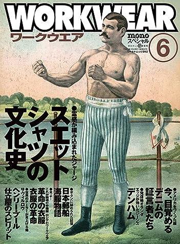 mono(モノ)スペシャル Workwear(ワークウェア)No.6
