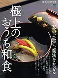 極上のおうち和食 (エイムック 4347)