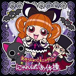 にゃんぱいあ The Animation CD