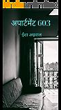 अपार्टमेंट 603 (Hindi Edition)