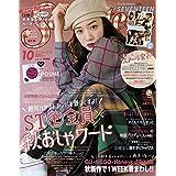 Seventeen 2018年10月号 POSME ポスメ プレイカラーチップ カシス