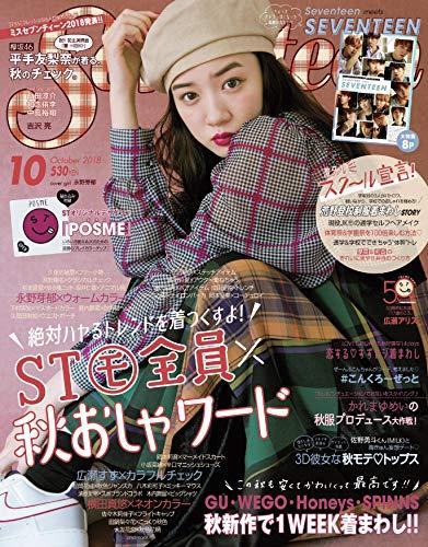 Seventeen 2018年10月号 画像