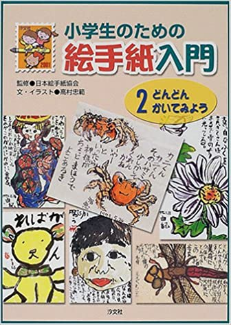 小学生のための絵手紙入門 2 どんどんかいてみよう 日本絵手紙協会