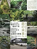 庭 No.225(2016年11月号) [雑誌] 昭和を彩る作庭家・造園家の群像