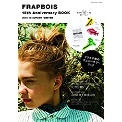 FRAPBOIS 表紙画像